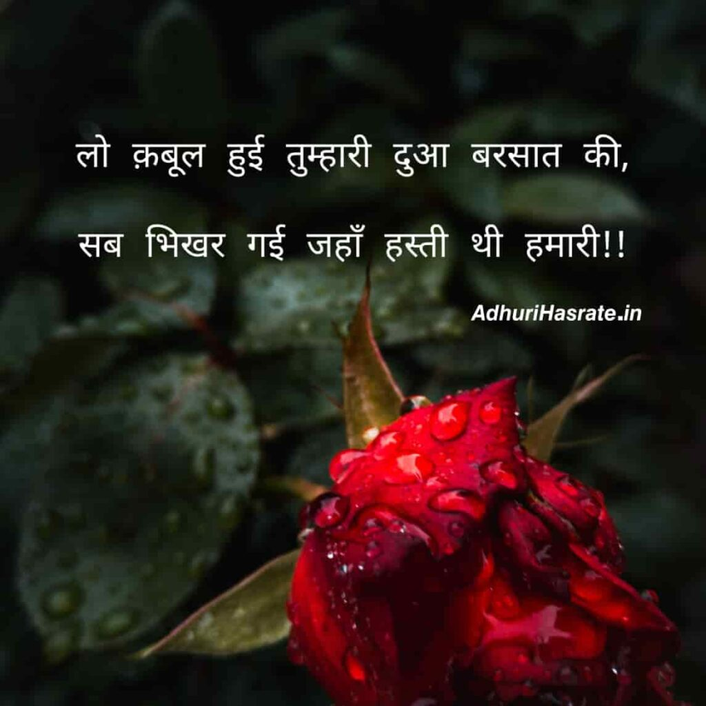 lo kabul ho gayi emotional shayari in hindi