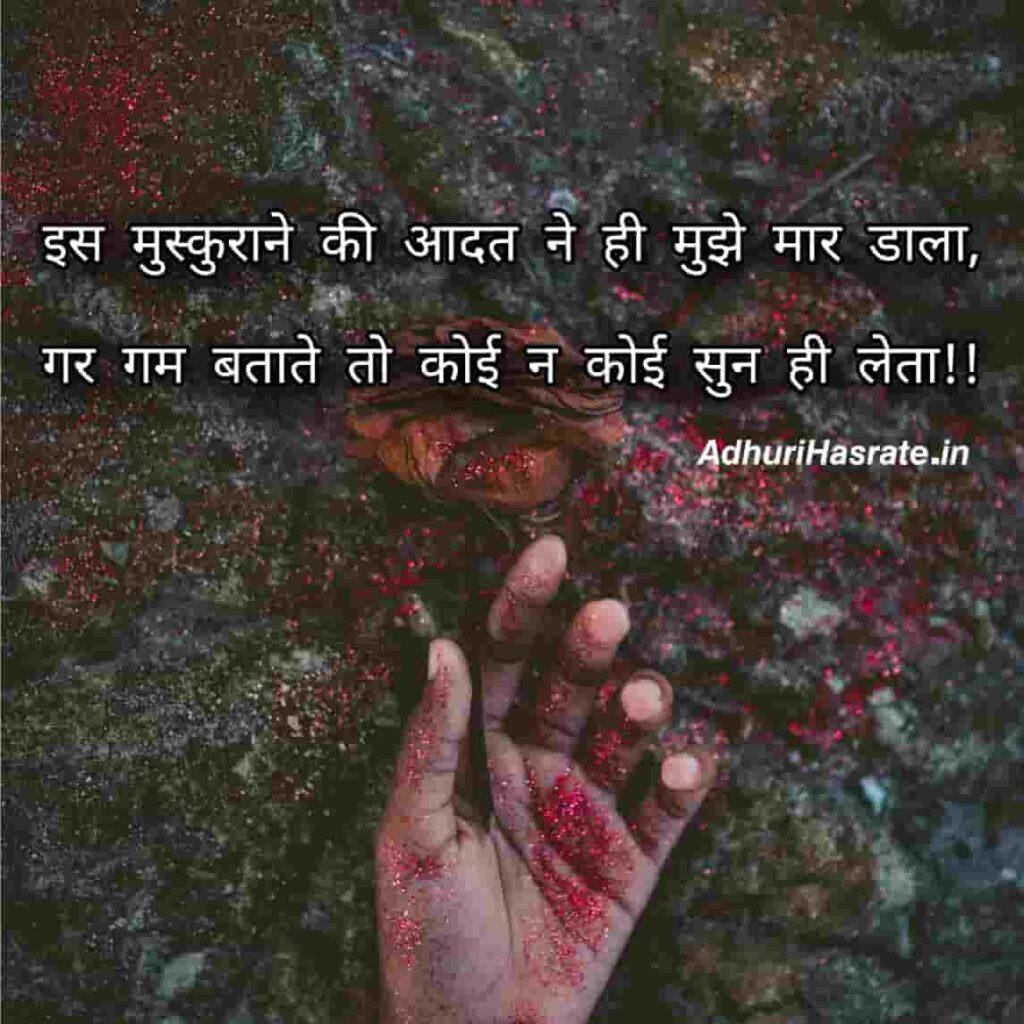 Iss Muskurane Ki Aadat Ne Hi Mujhe Maar Dala adhuri hasrate