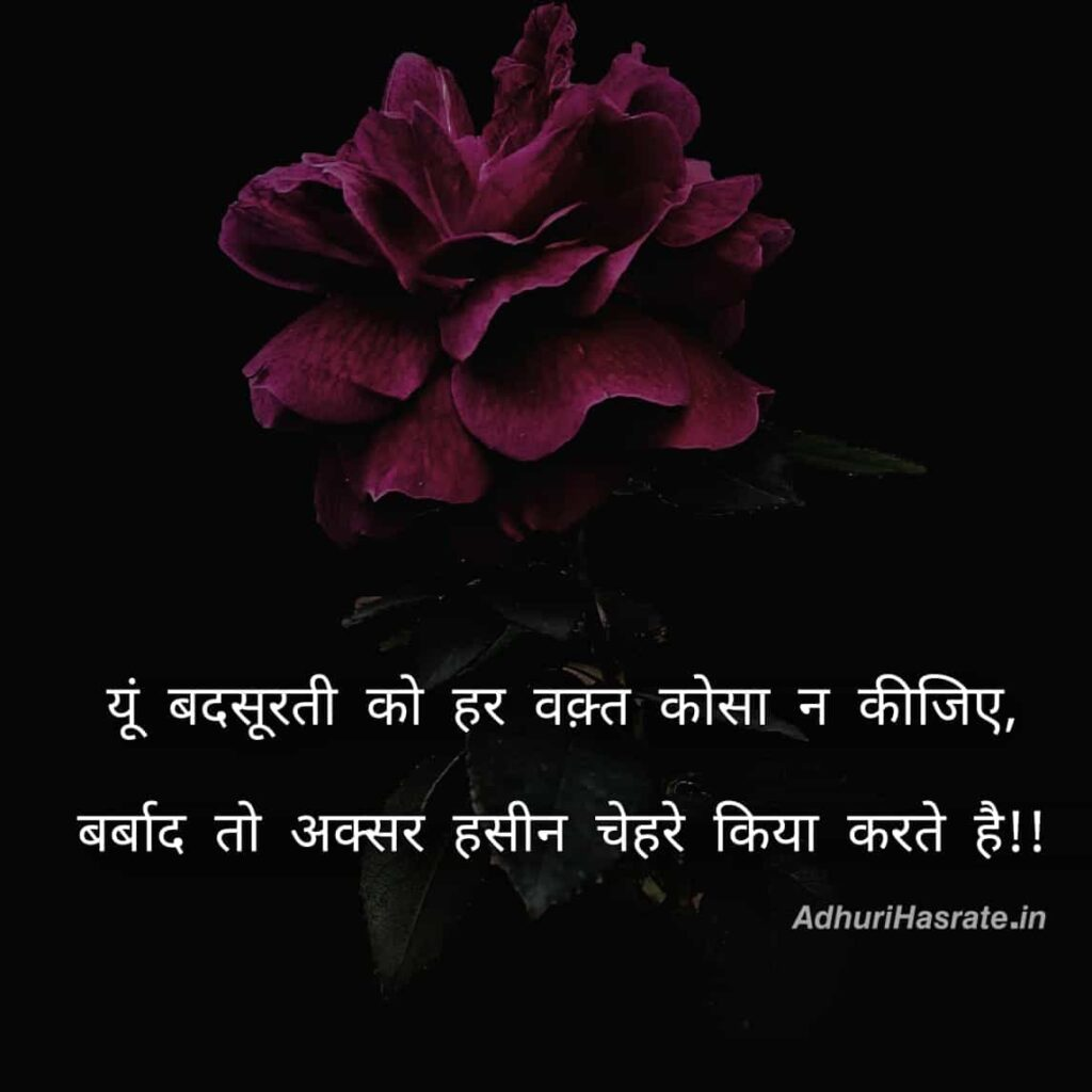 Emotional Shayari adhuri hasrate