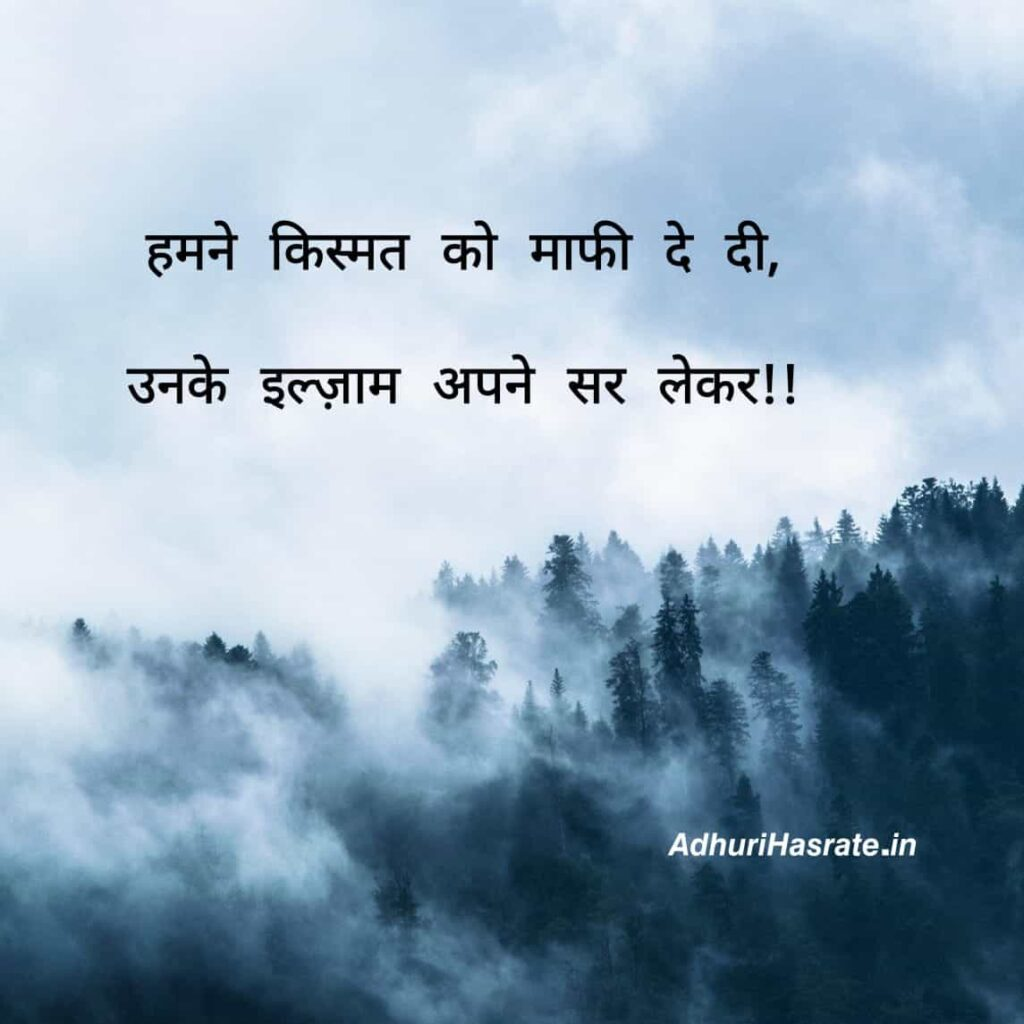 shayari in hindi on life