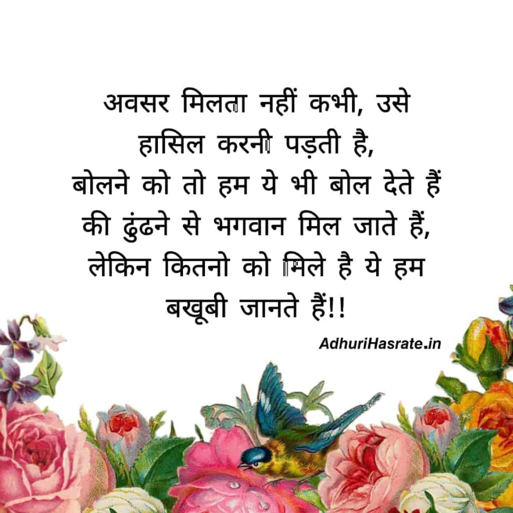 shayari on leadership in hindi