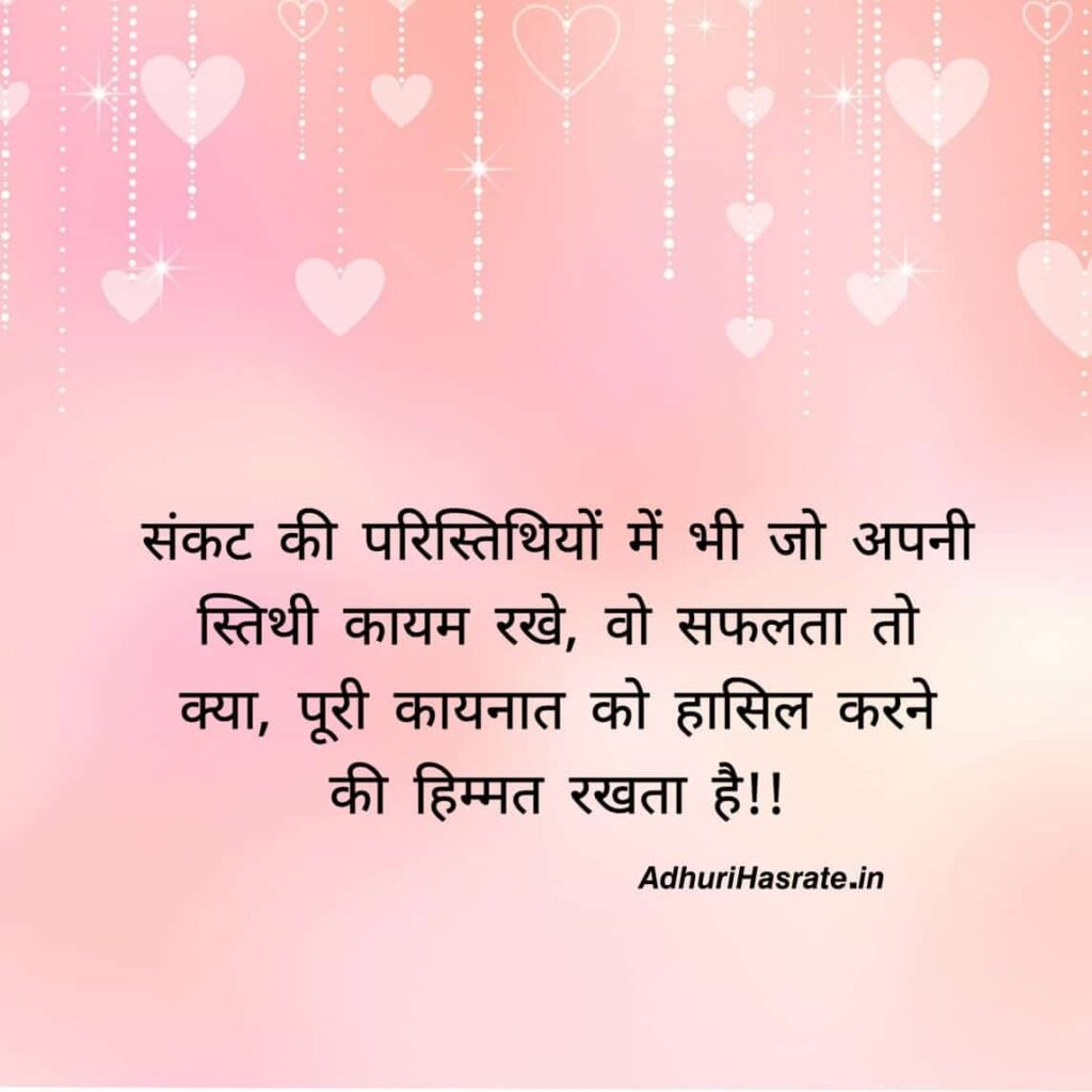 responsibility shayari in hindi -Adhuri Hasrate
