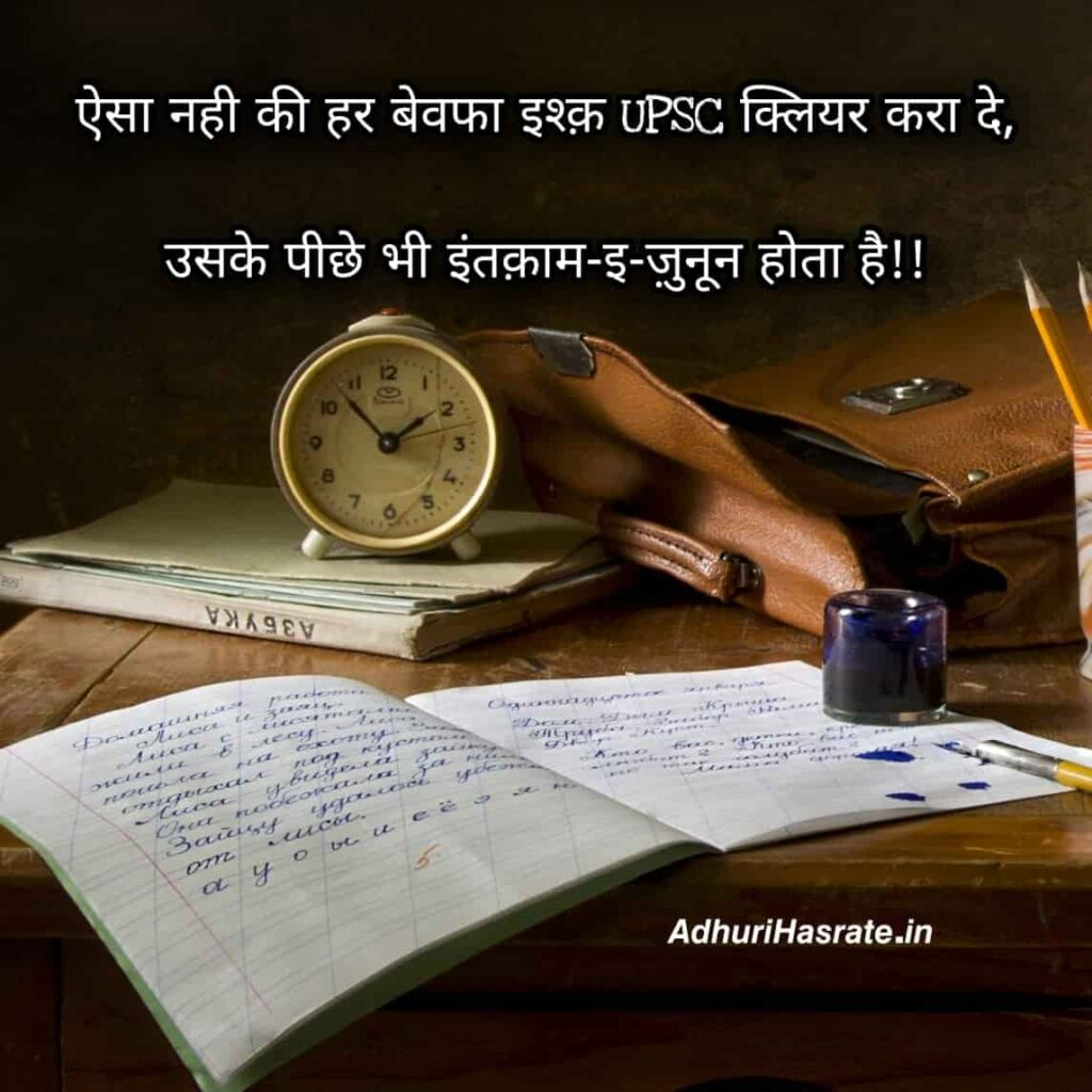 Aisa Nahi Ki Har Bewafa Ishq UPSC Clear Kra De