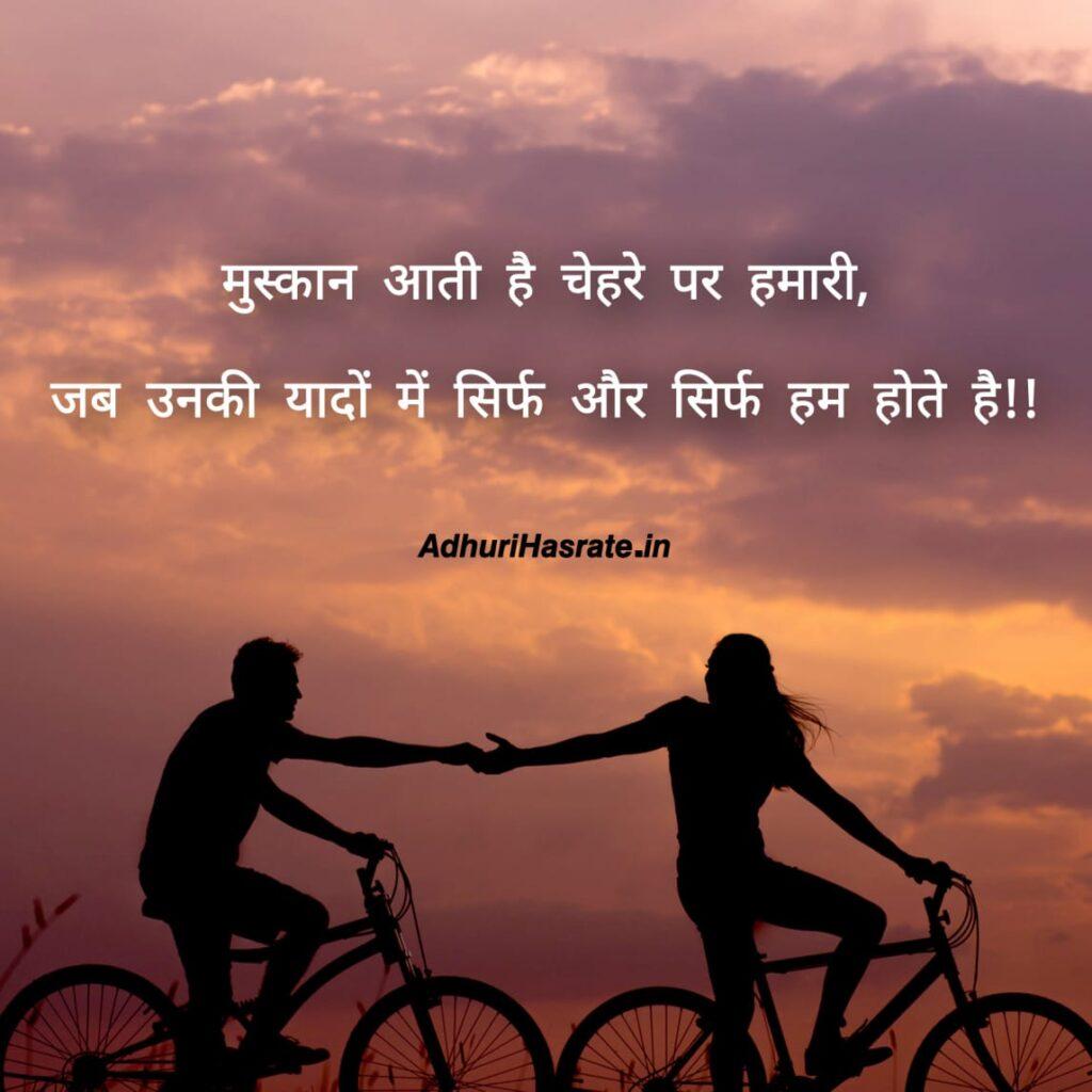 Muskaan Aati hai Love Shayari 2 line love shayari