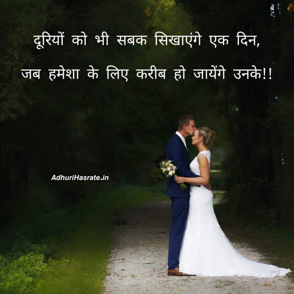 Adhuri hasrate Love Shayari