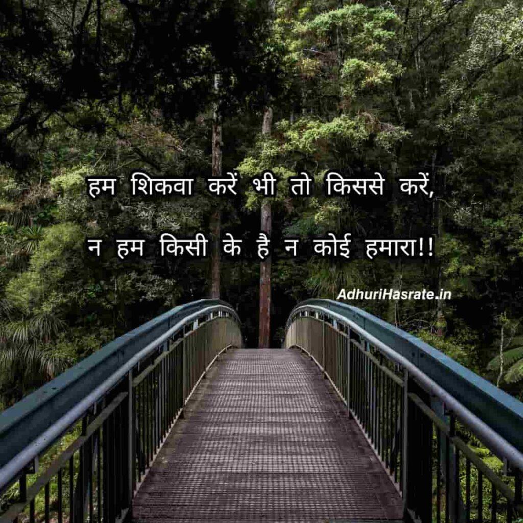 zindagi se shikayat shayari - Adhuri Hasrate