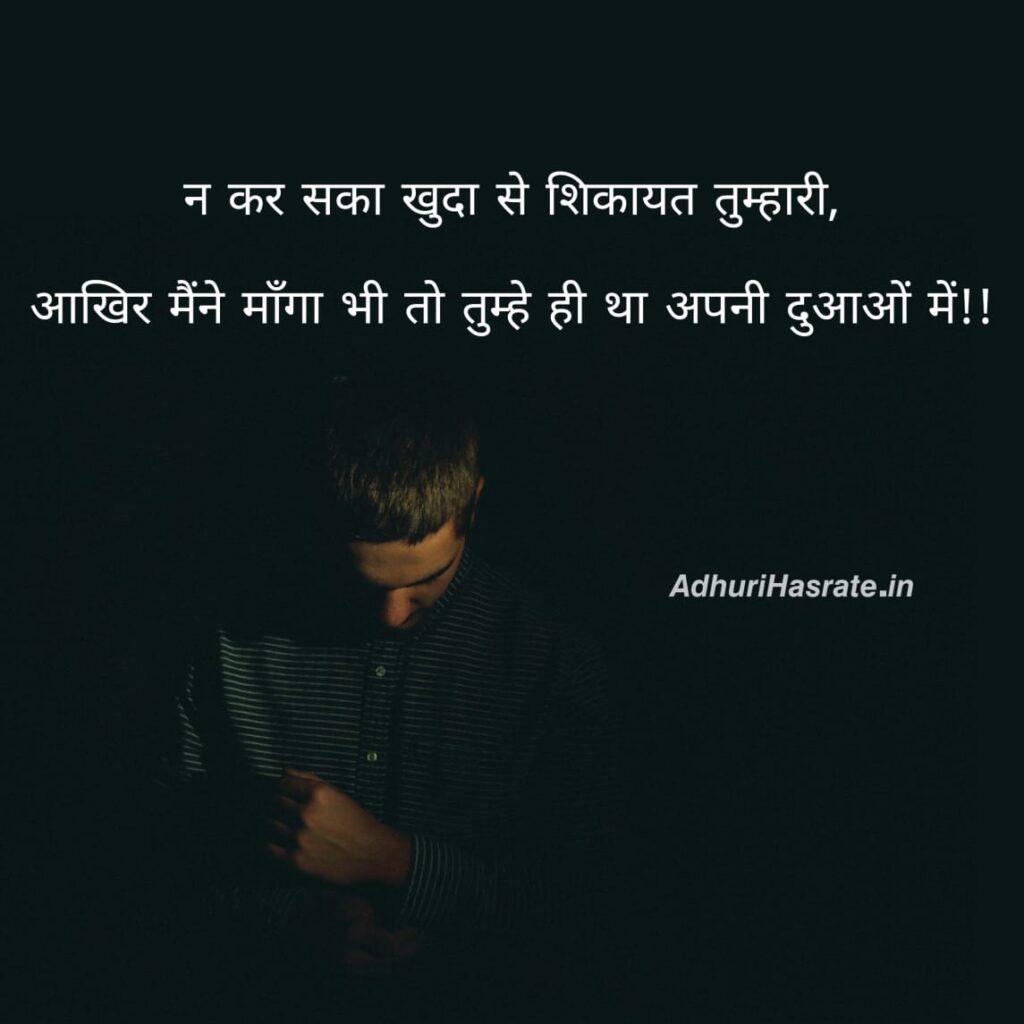 bhagwan se shikayat shayari - Adhuri Hasrate