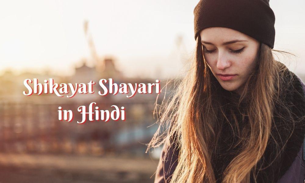 shikayat shayari in hindi