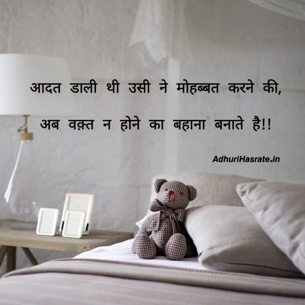 mohabbat shayari 2 lines - Adhuri Hasrate