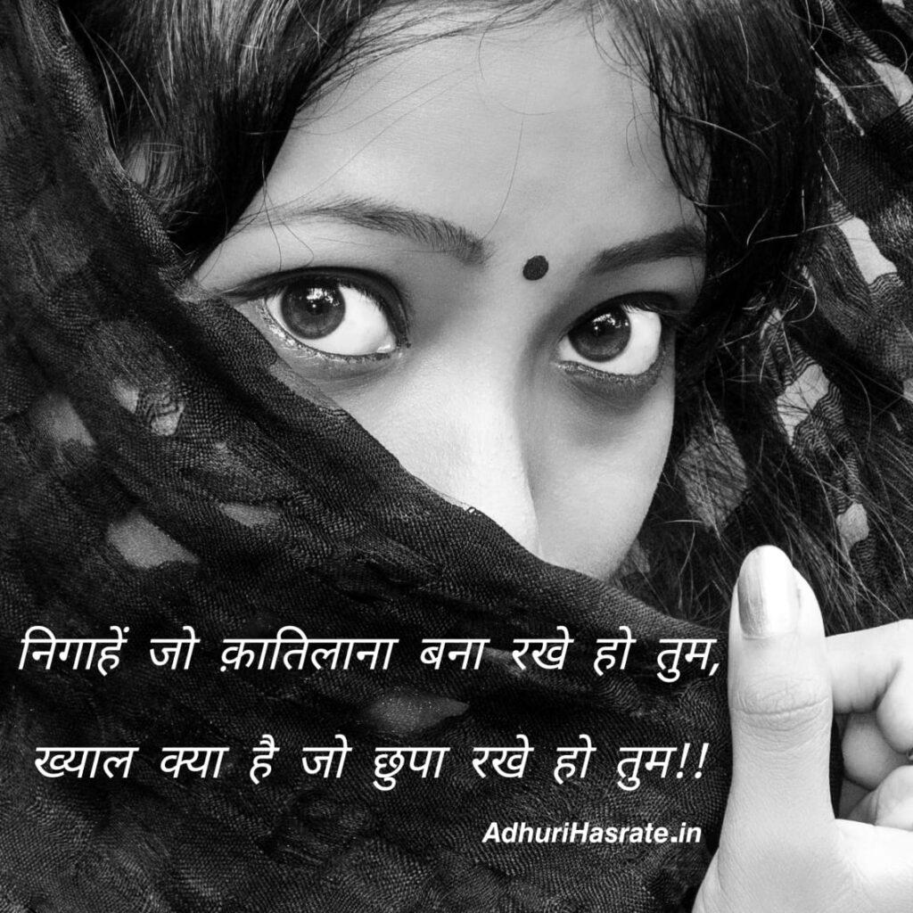 mohabbat bhari shayari - Adhuri Hasrate