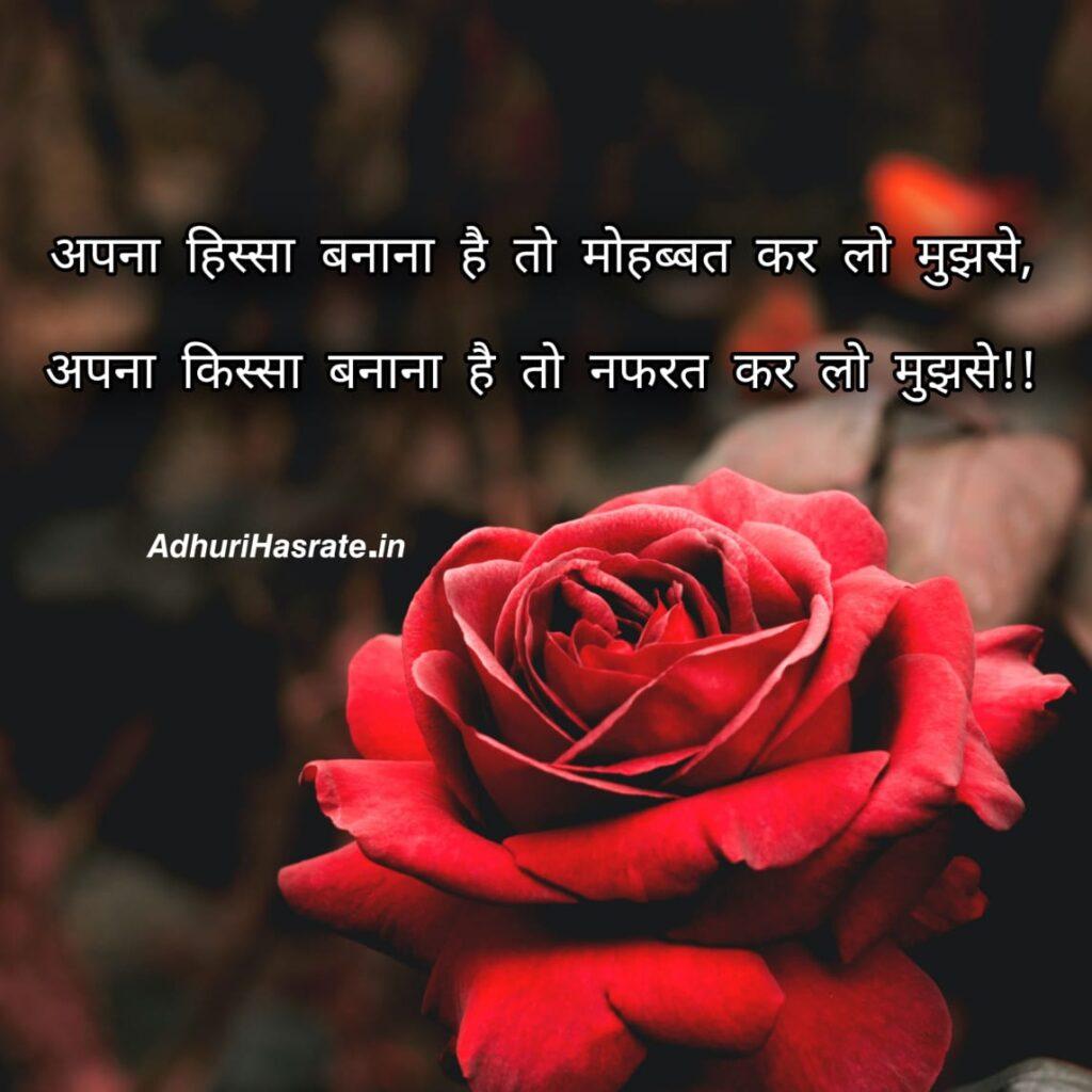 mohabbat shayari in hindi - Adhuri Hasrate