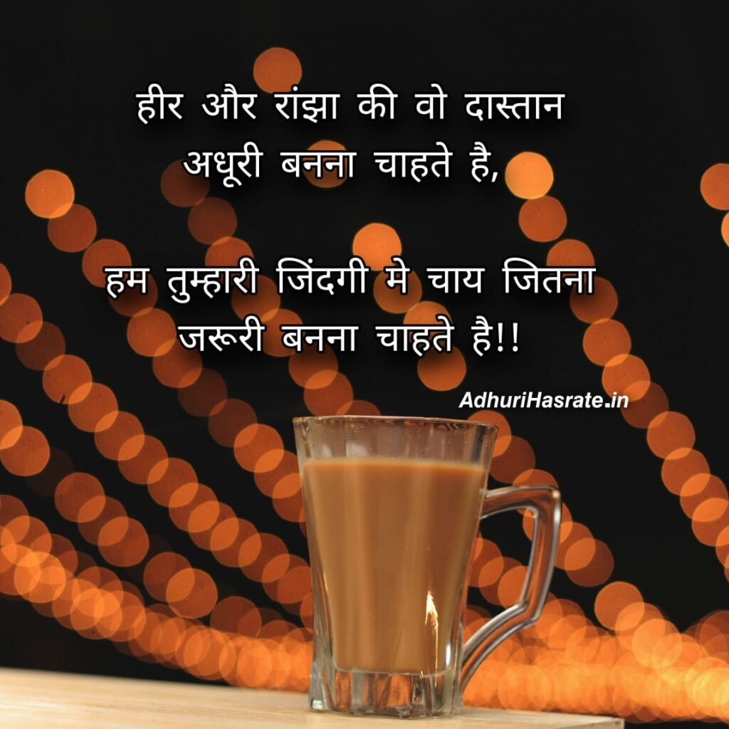 love shayari Adhuri Hasrate