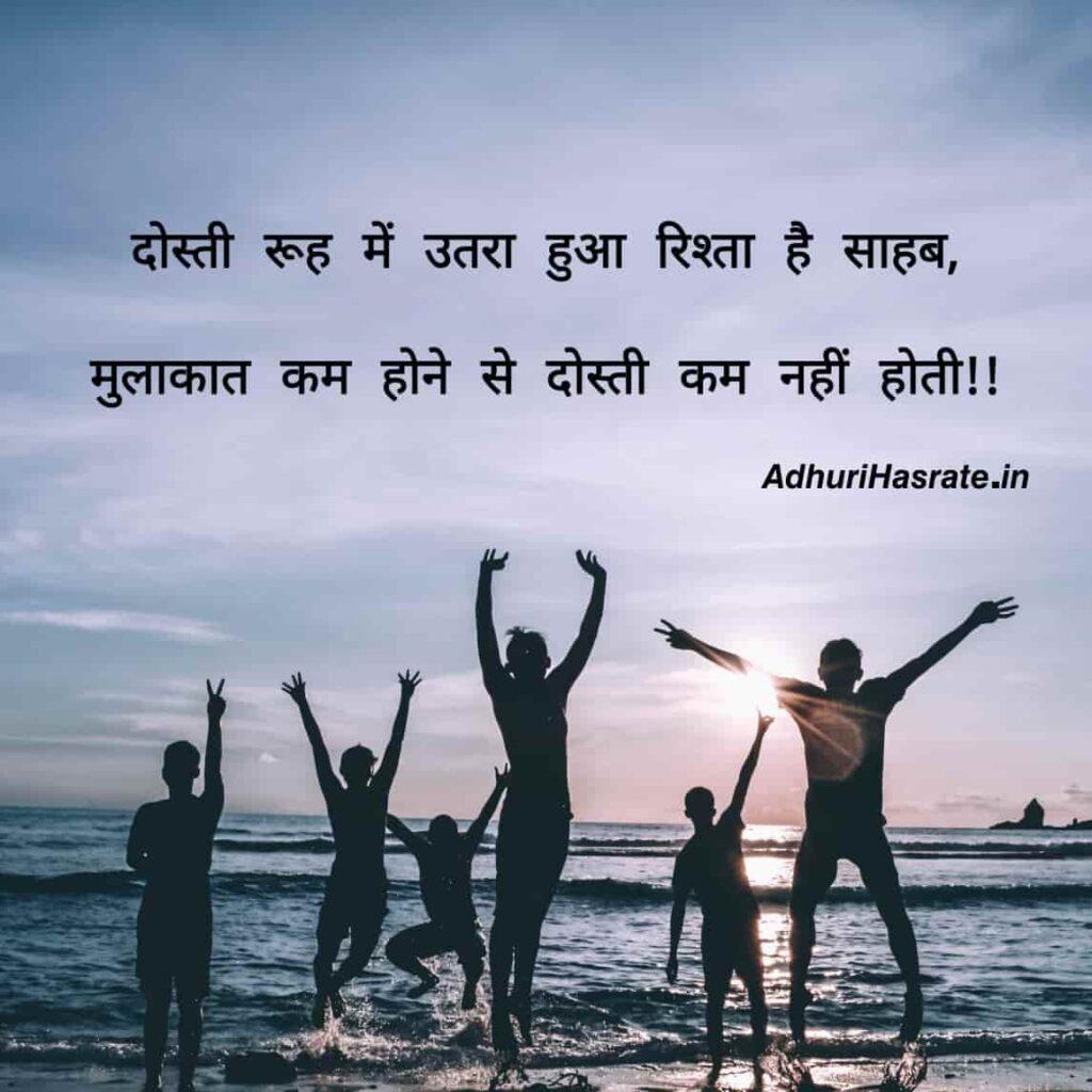 Dosti Rooh Me Utra Hua Rishta Hai- dosti shayari with image