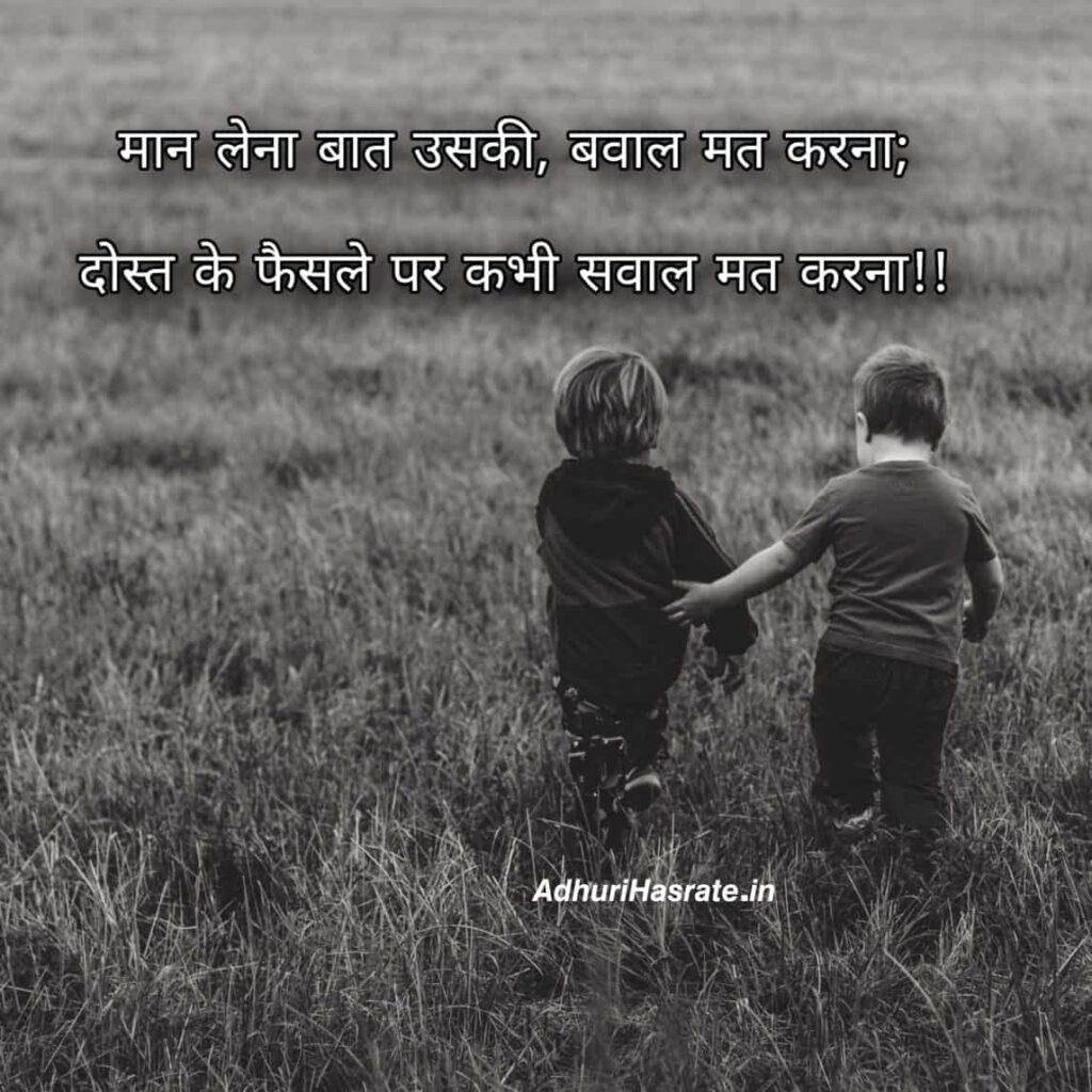 Dost Ke Faisale Par Kabhi Sawaal Mat Karna