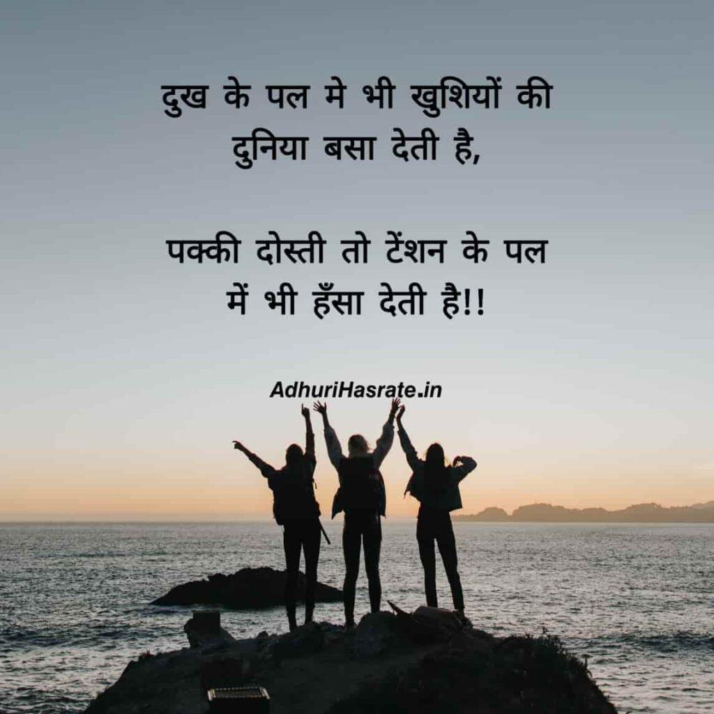 Pakki Dosti To Tension Ke Pal Me Bhi Hansa Deti Hai - dosti shayari with image