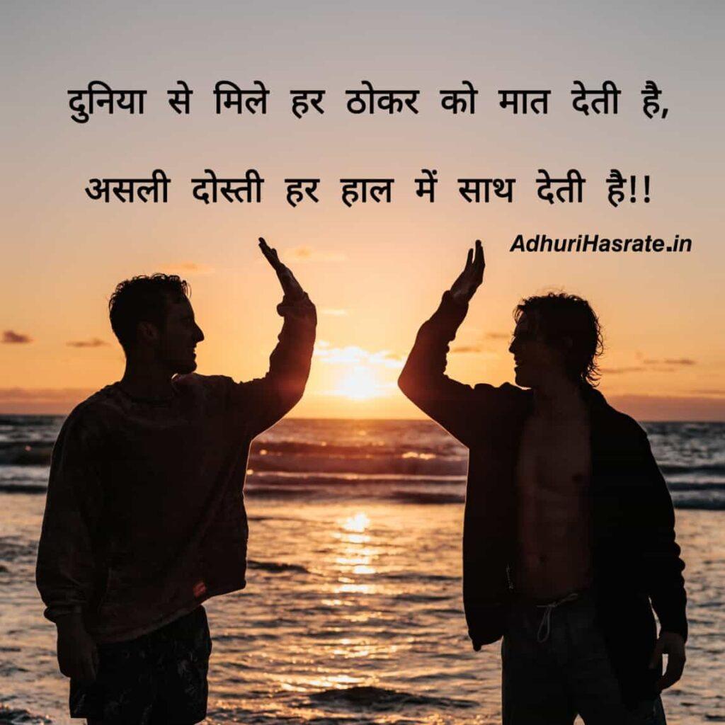 Asli Dosti Har Haal Me Sath Deti Hai - dosti shayari with image