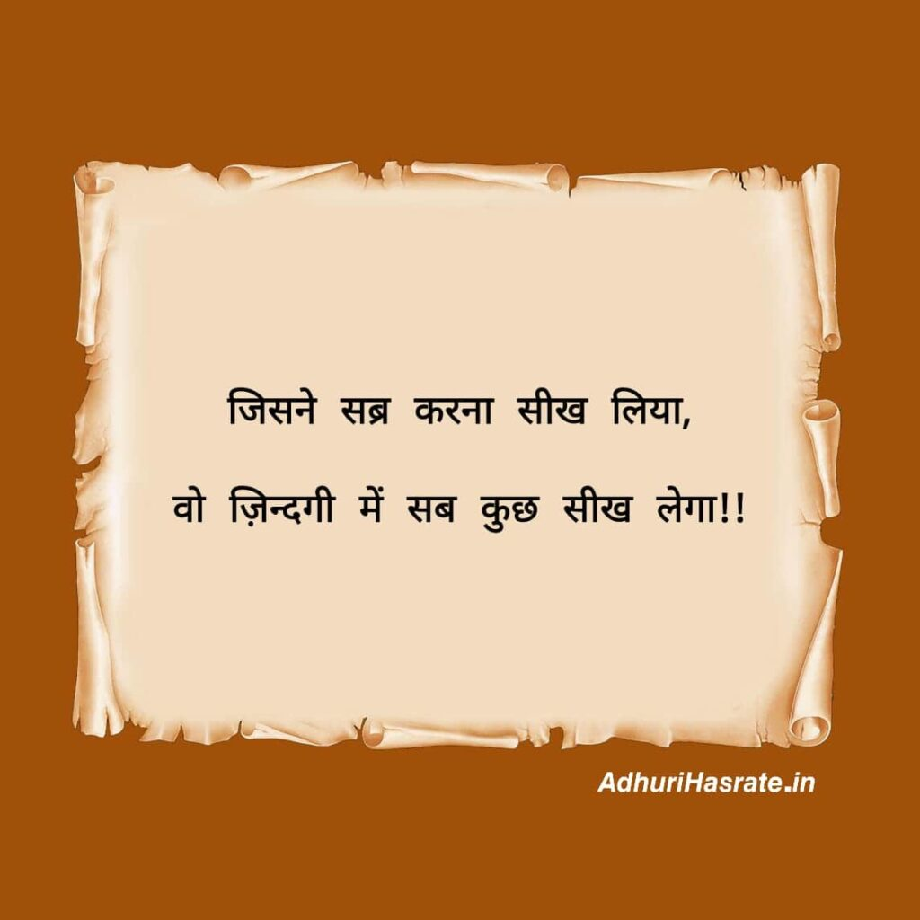 inspirational shayari in hindi -Adhuri Hasrate