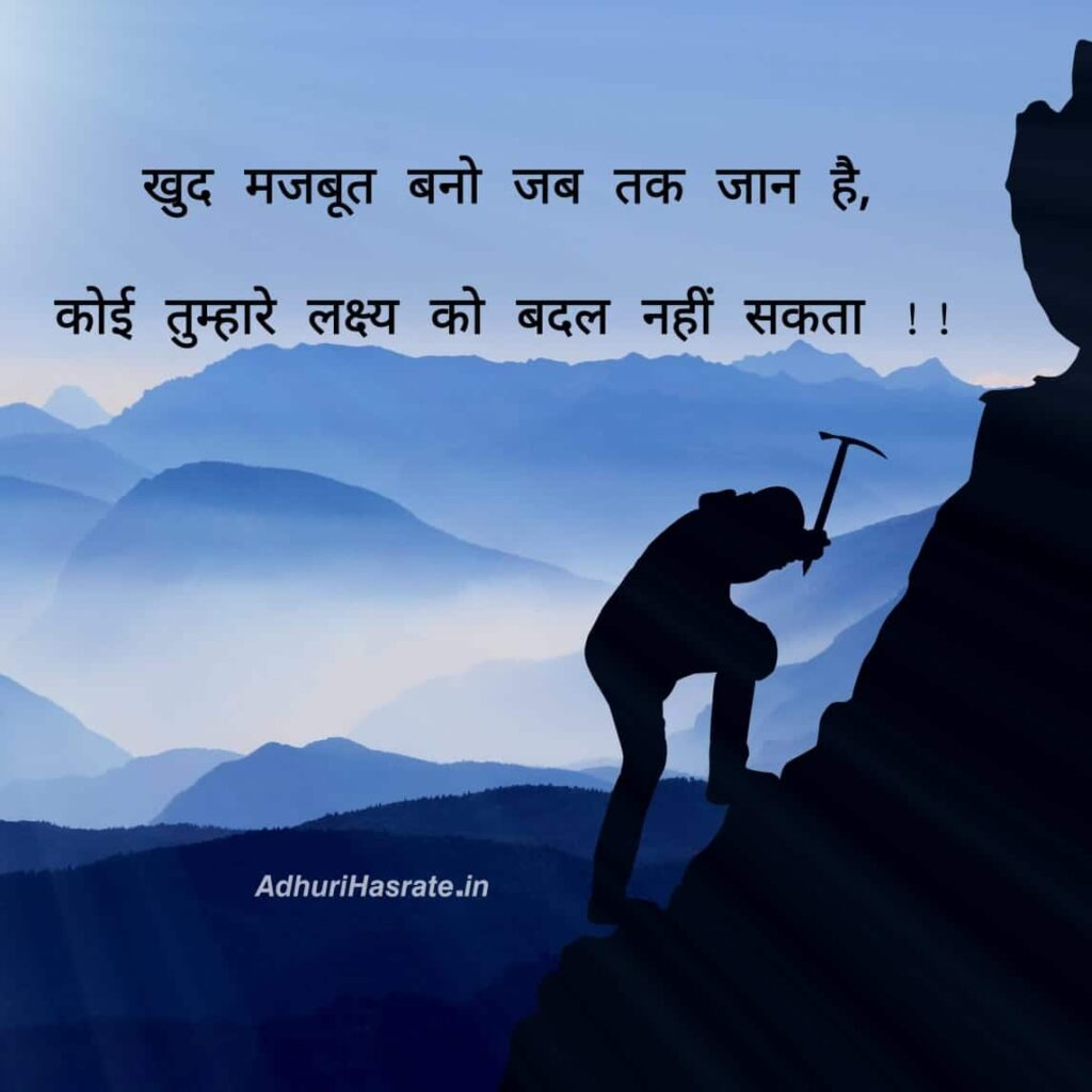 2 line inspirational shayari in hindi -Adhuri Hasrate