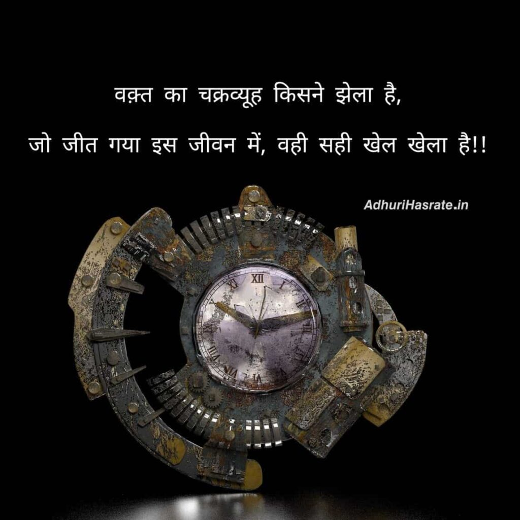waqt shayari 2 lines - Adhuri Hasrate
