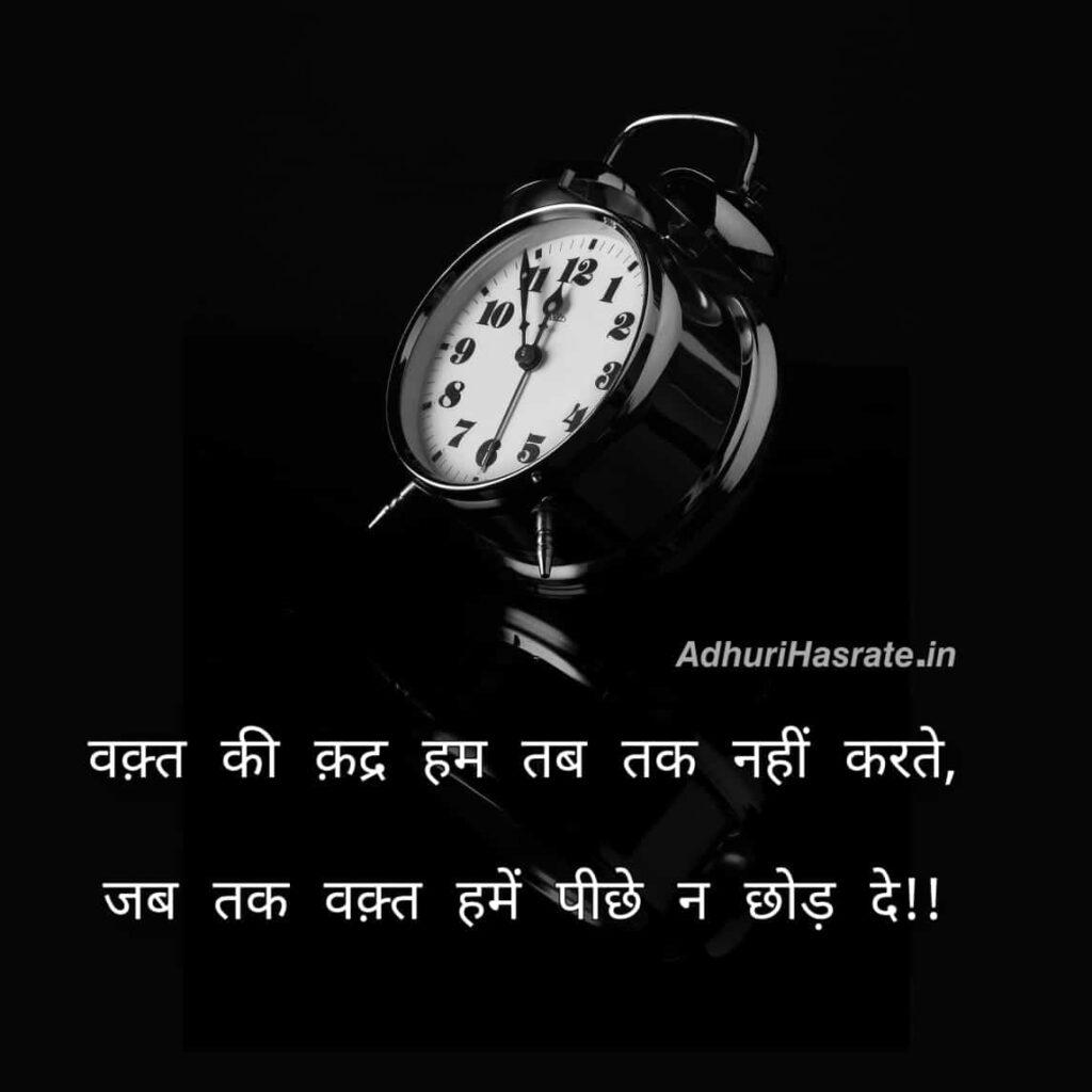 waqt ke sath badalna shayari in hindi - Adhuri Hasrate