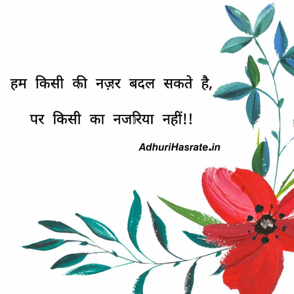 yehi hai zindagi shayari - Adhuri Hasrate