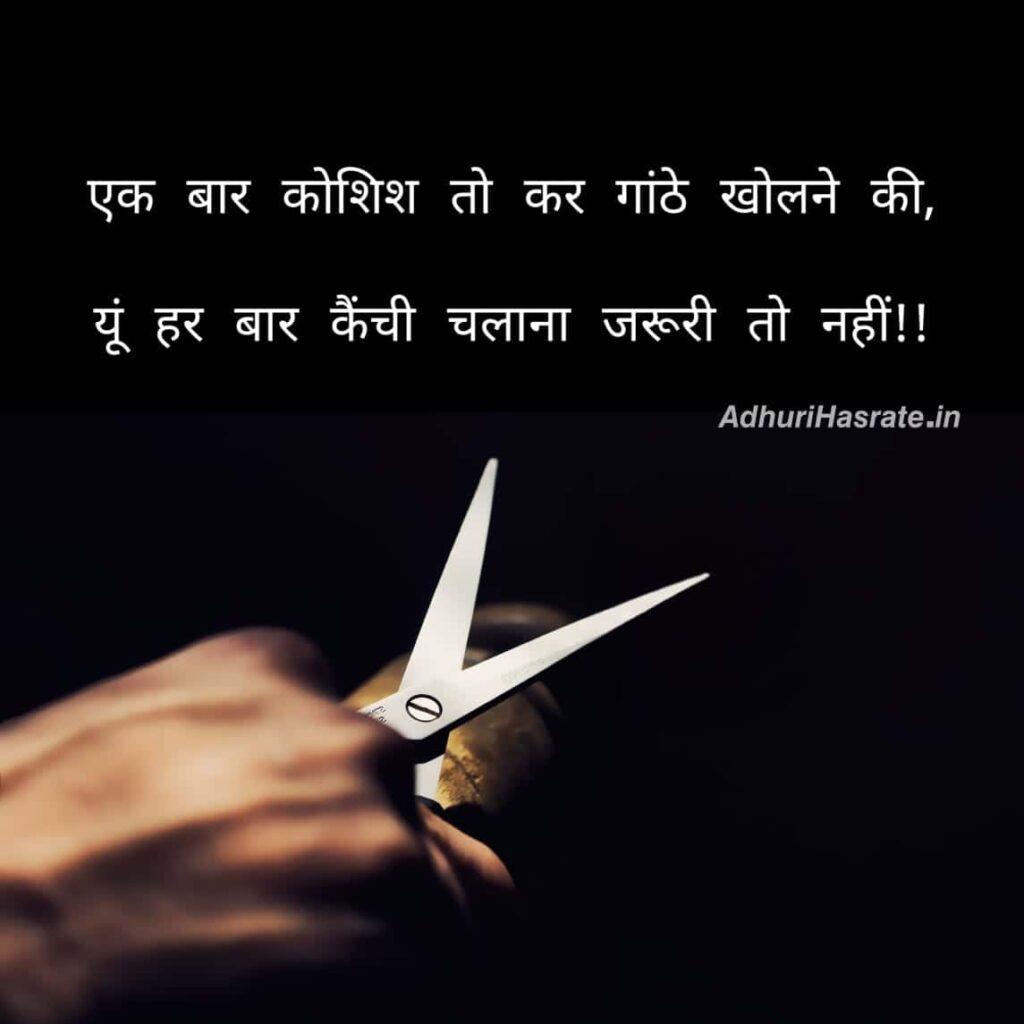 zindagi ki sachai shayari in hindi - Adhuri Hasrate