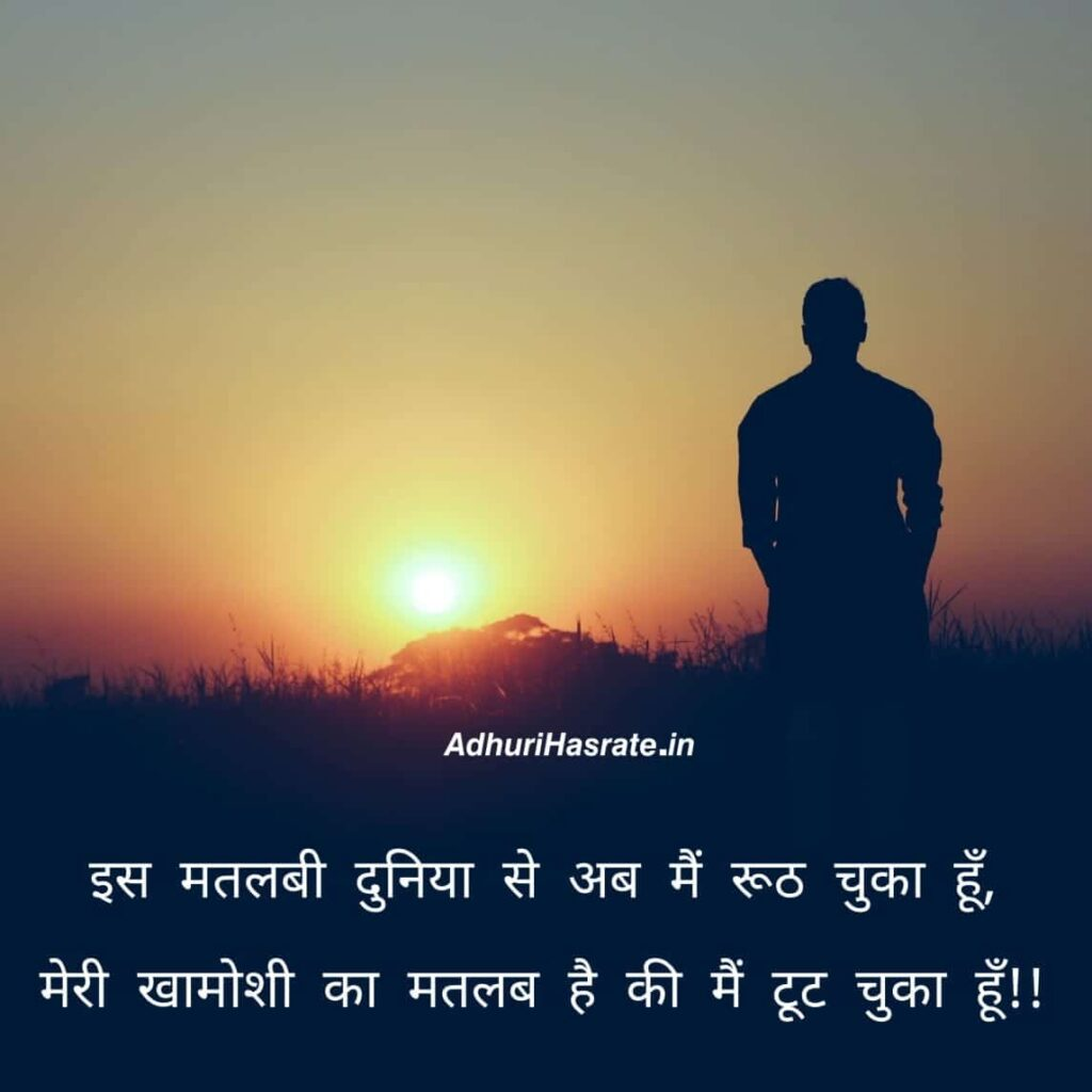 zindagi shayari in hindi - Adhuri Hasrate