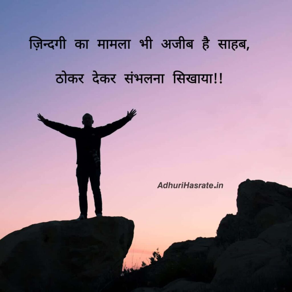 zindagi motivational shaayri in hindi
