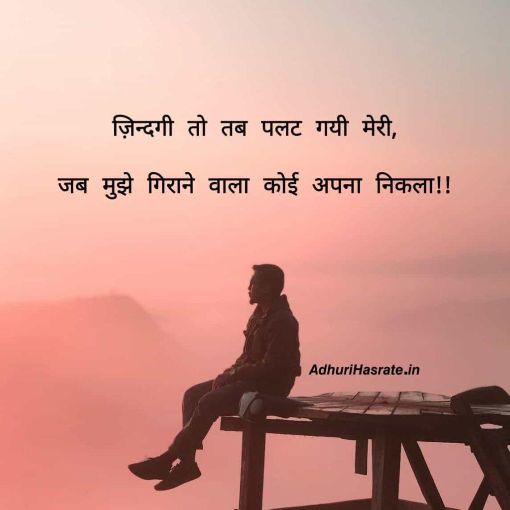 zindagi ki sikh shayari in hindi