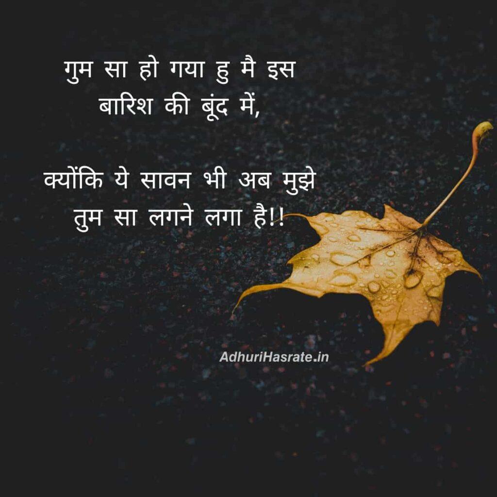 sad barish shayari - Adhuri Hasrate