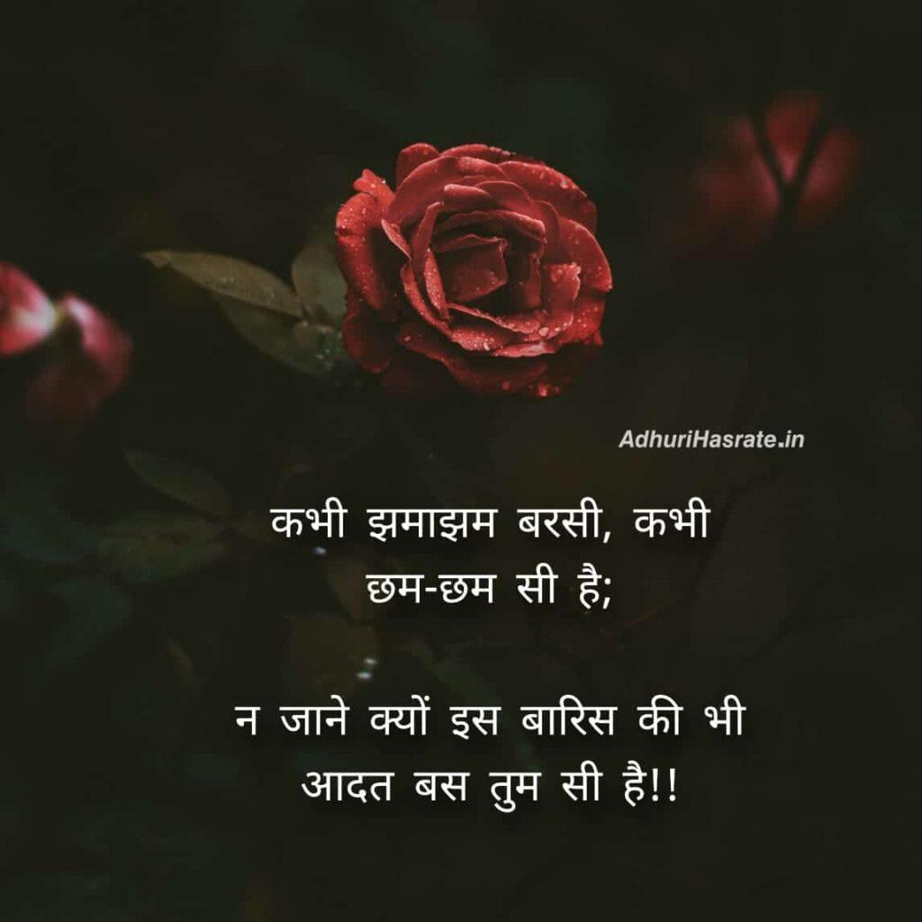 romantic barish shayari for girlfriend - Adhuri Hasrate