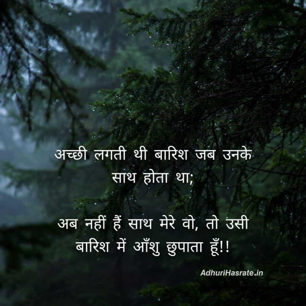 Acchi Lagti Thi Barish Jab Unke Sath Hota Tha