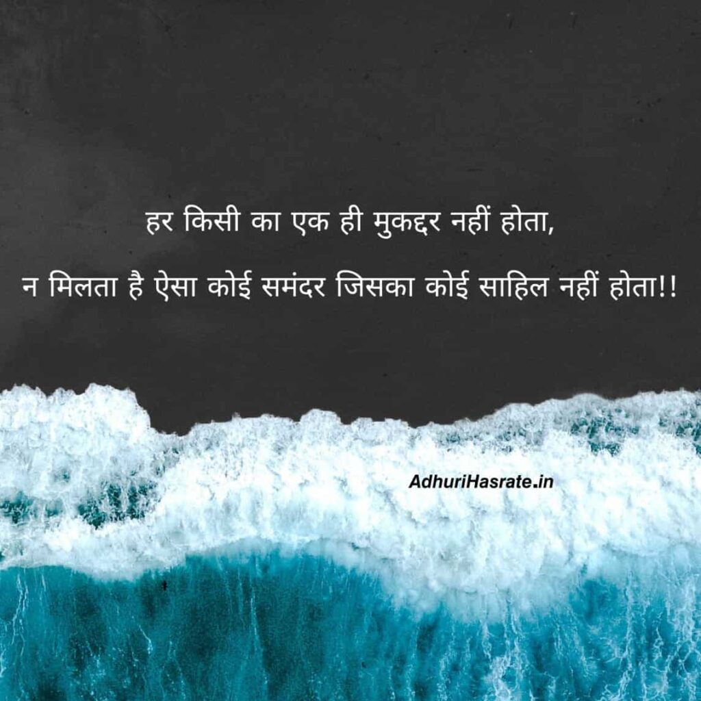 Sad Quote in Hindi About Life
