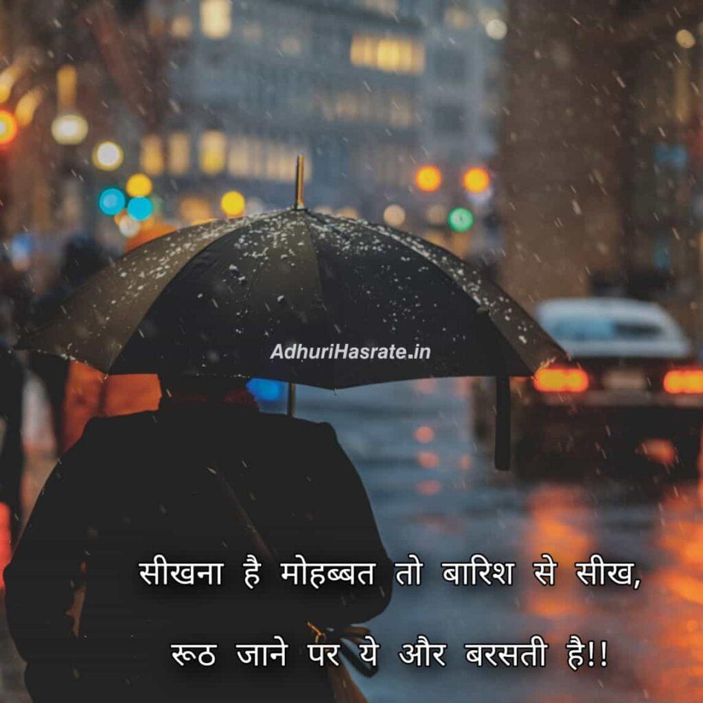 barish shayari in hindi 140 - Adhuri Hasrate