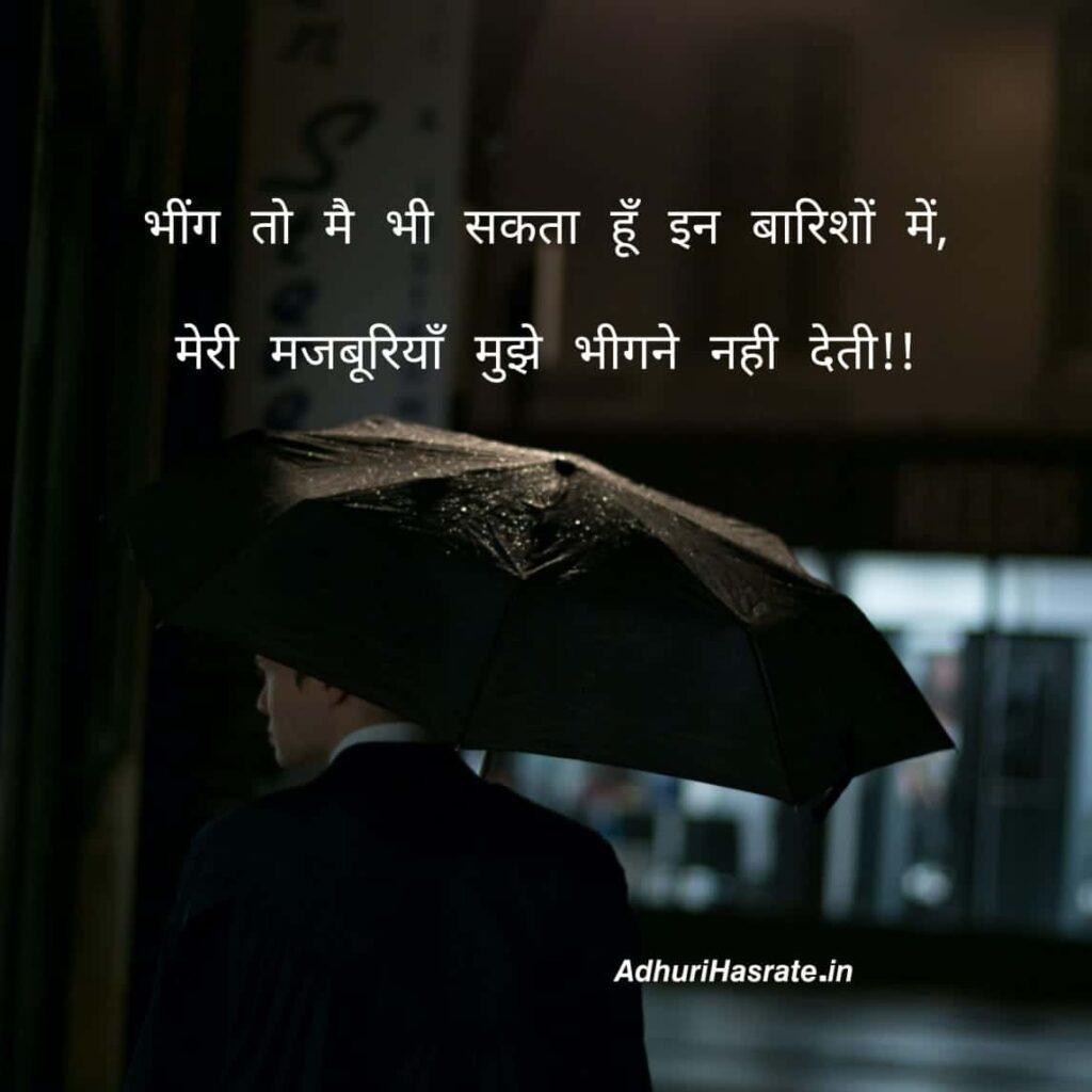 Bheeg To Main Barish Shayari