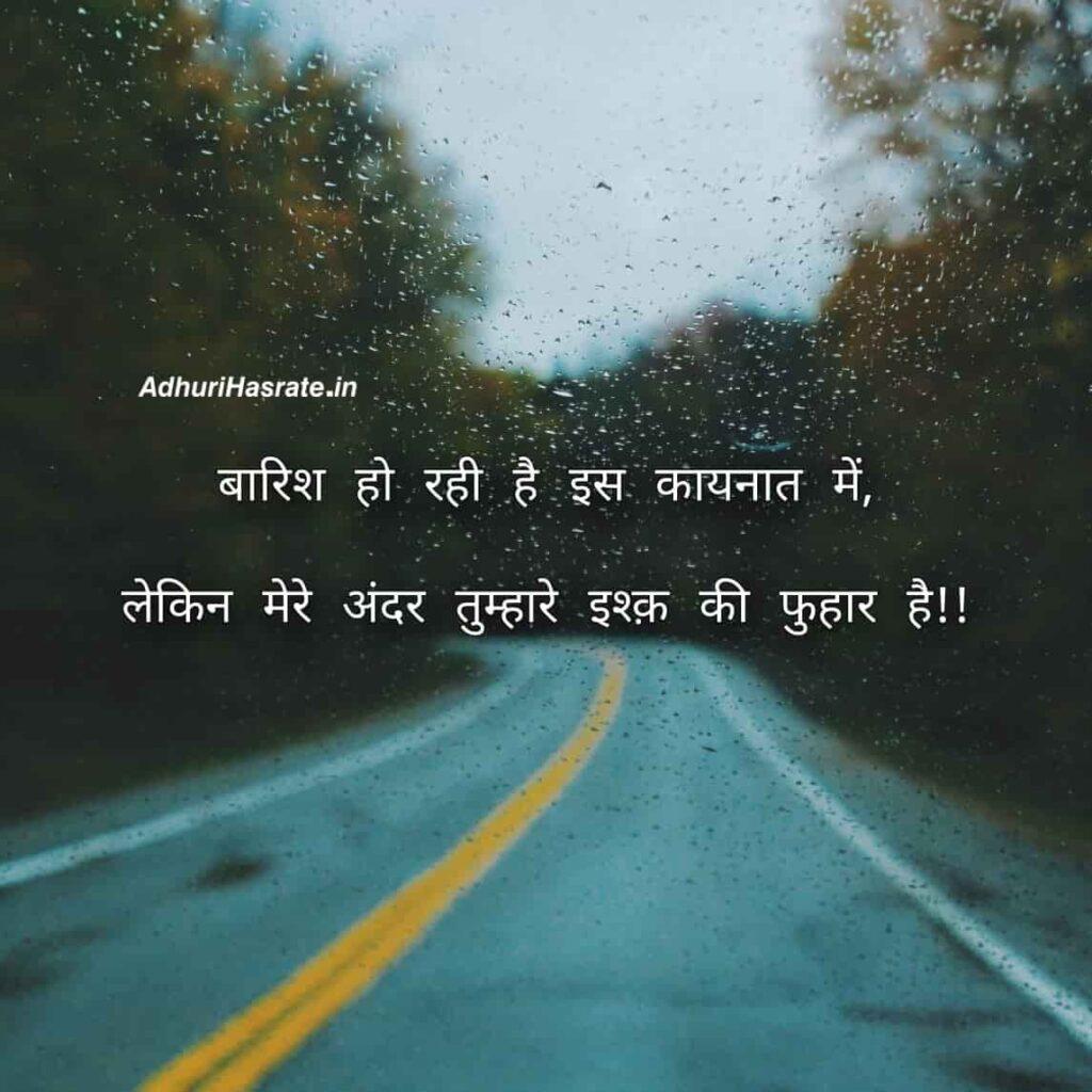 barish shayari 2 line - Adhuri Hasrate