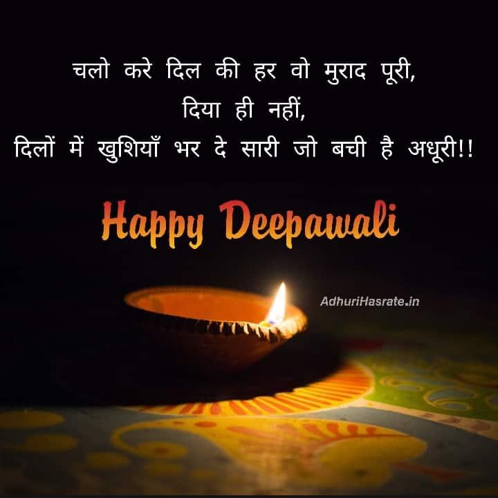 diwali shayari in hindi - adhuri hasrate