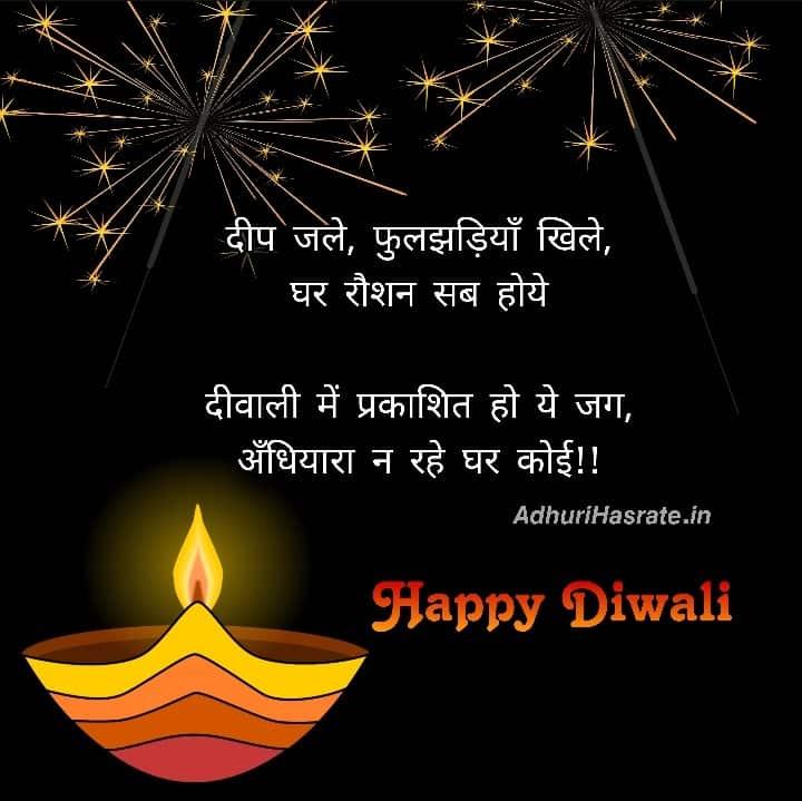 deepawali wish shayari