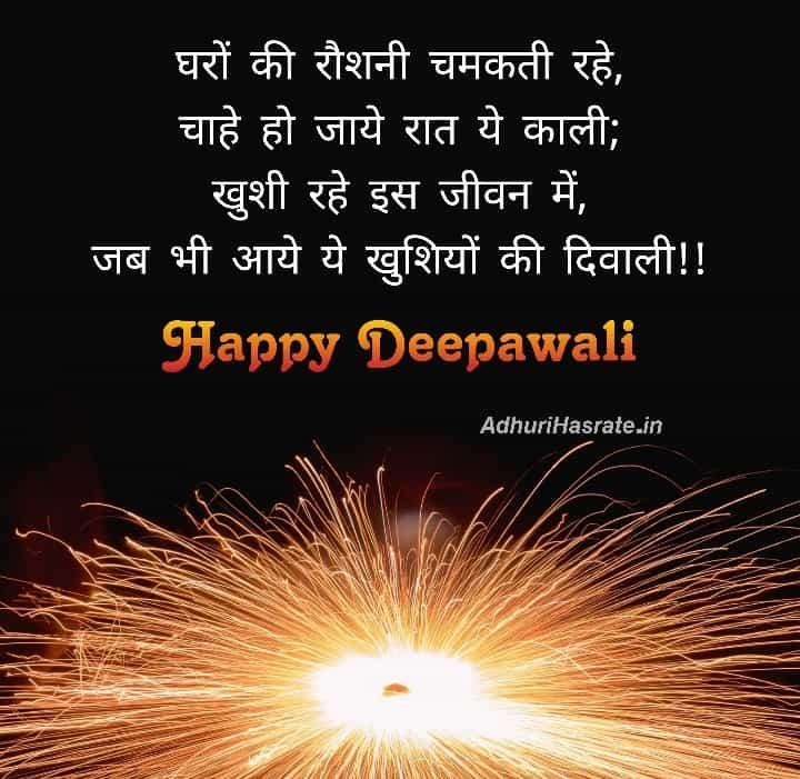 diwali shayari in hindi for frieind
