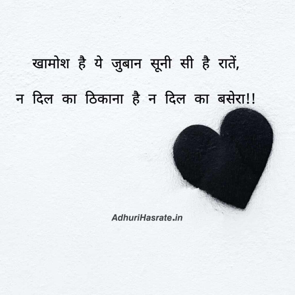 sad emotional shayari in hindi on khamoshi - adhuri hasrate