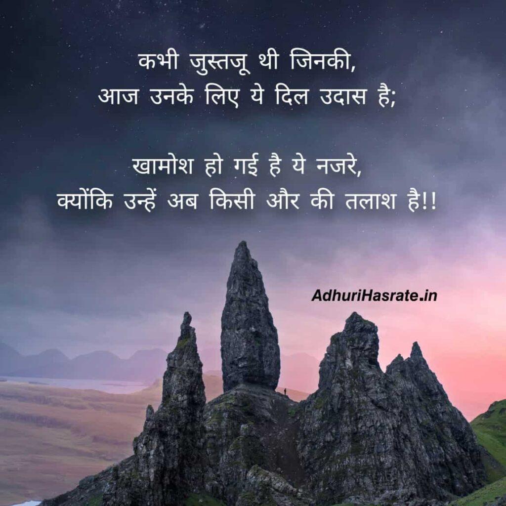 Khamoshi Shayari in hindi - adhuri hasrate