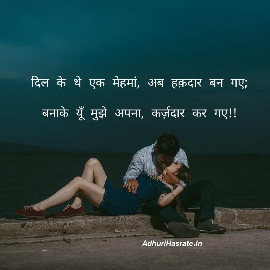 shayri for true love in hindi
