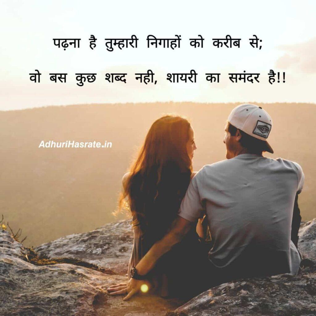bepanah mohabbat shayari in hindi - Adhuri Hasrate
