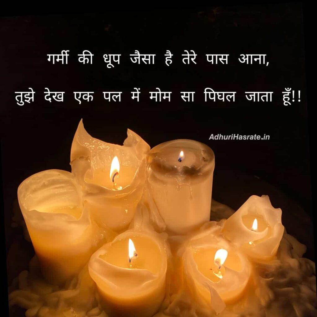 for love shayari in hindi