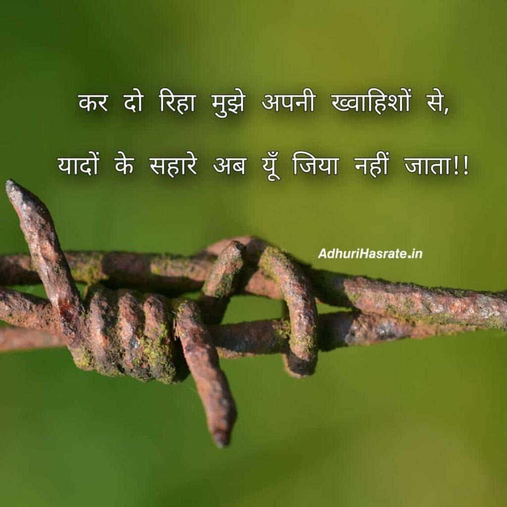 mohabbat shayari in hindi font - Adhuri Hasrate