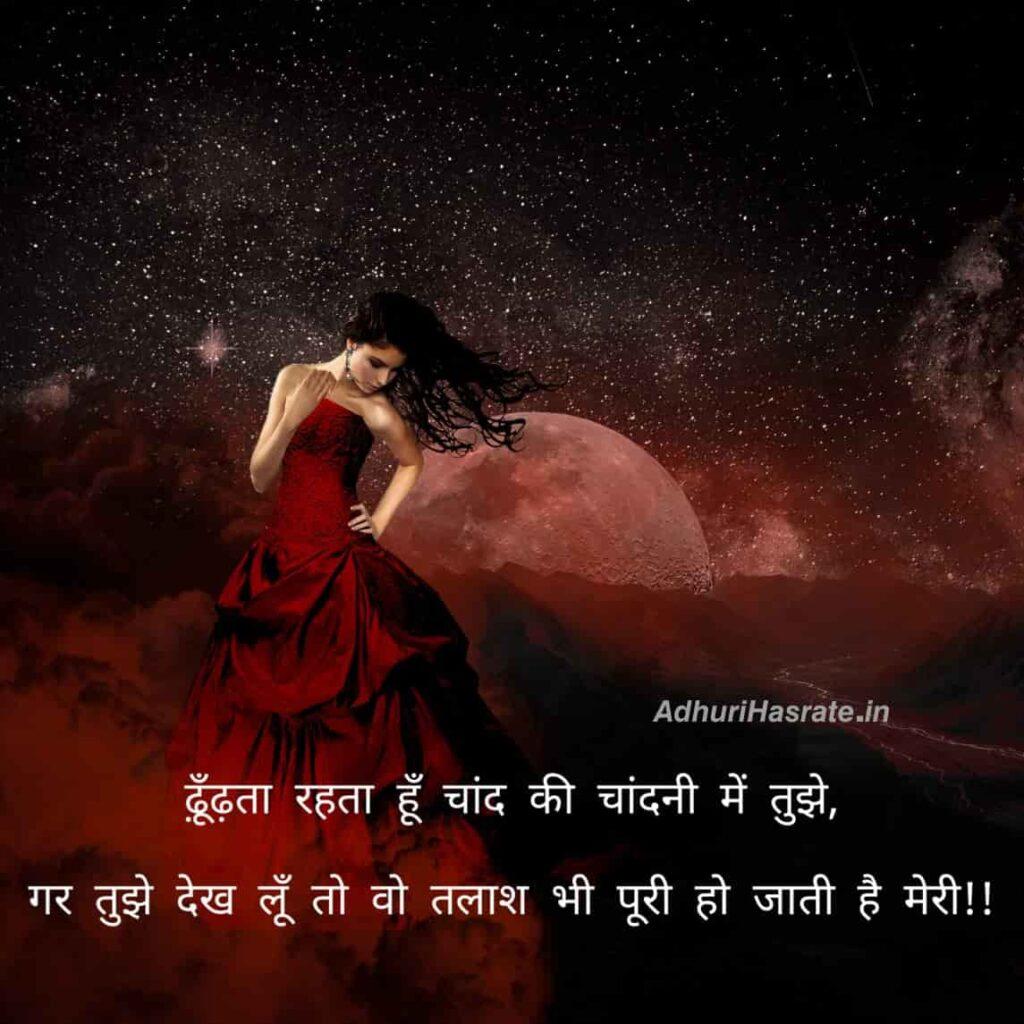 Gar Tujhe Dekh Loon To