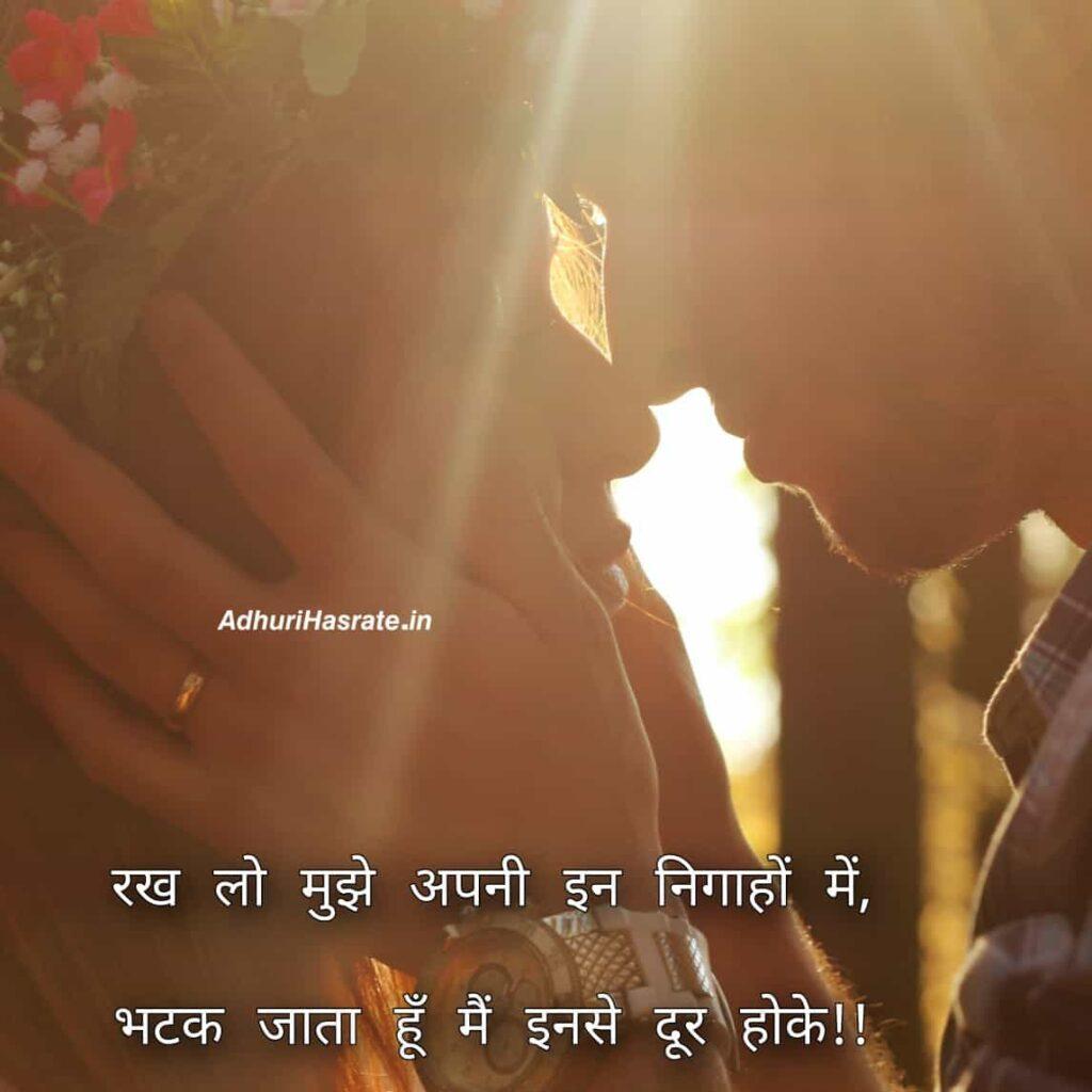 ishq mohabbat shayari - Adhuri Hasrate