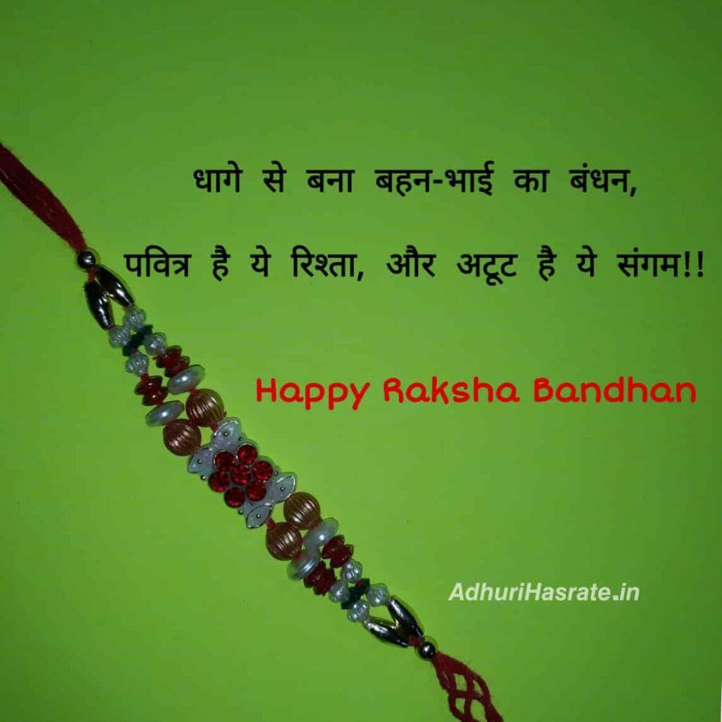 Dhage Se Bana Bahan-Bhai Ka Bandhan