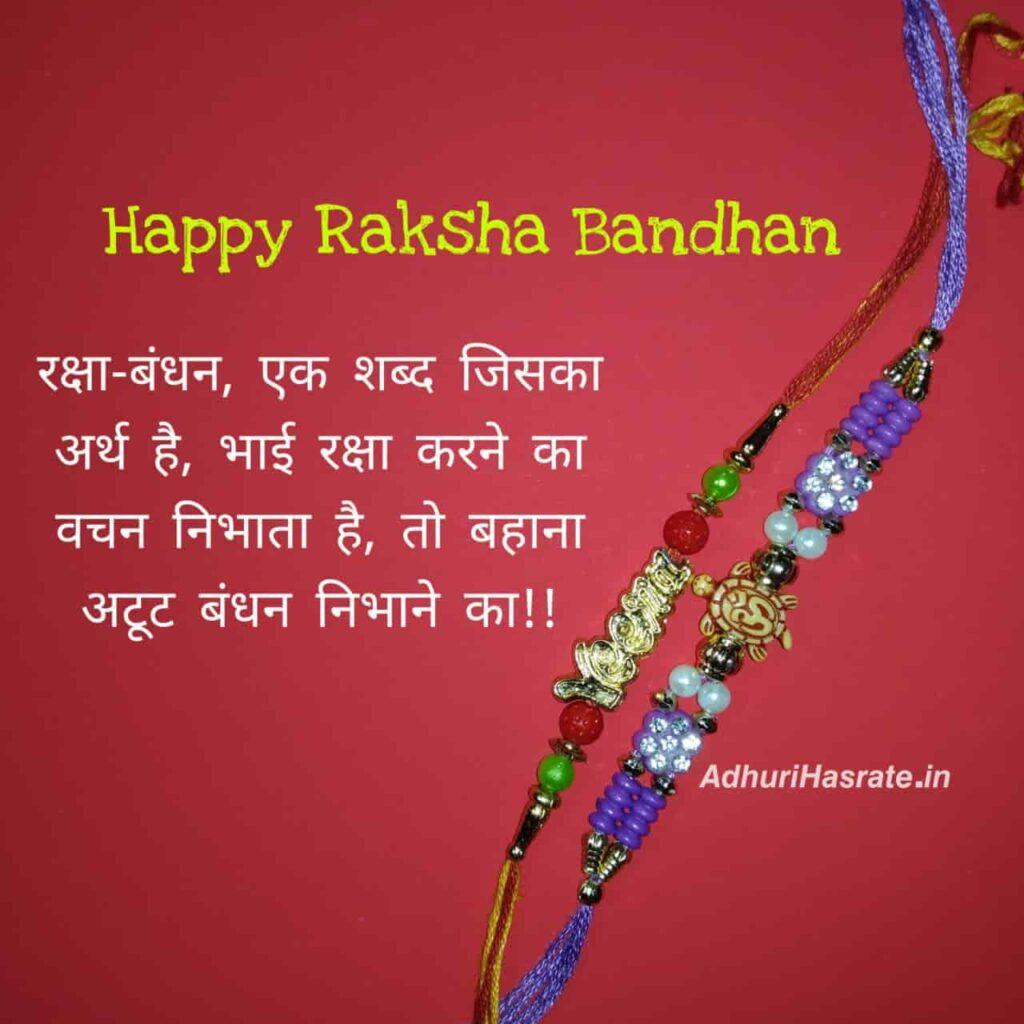 Raksha-Bandhan, Ek Shabd Jiska Arth Hai