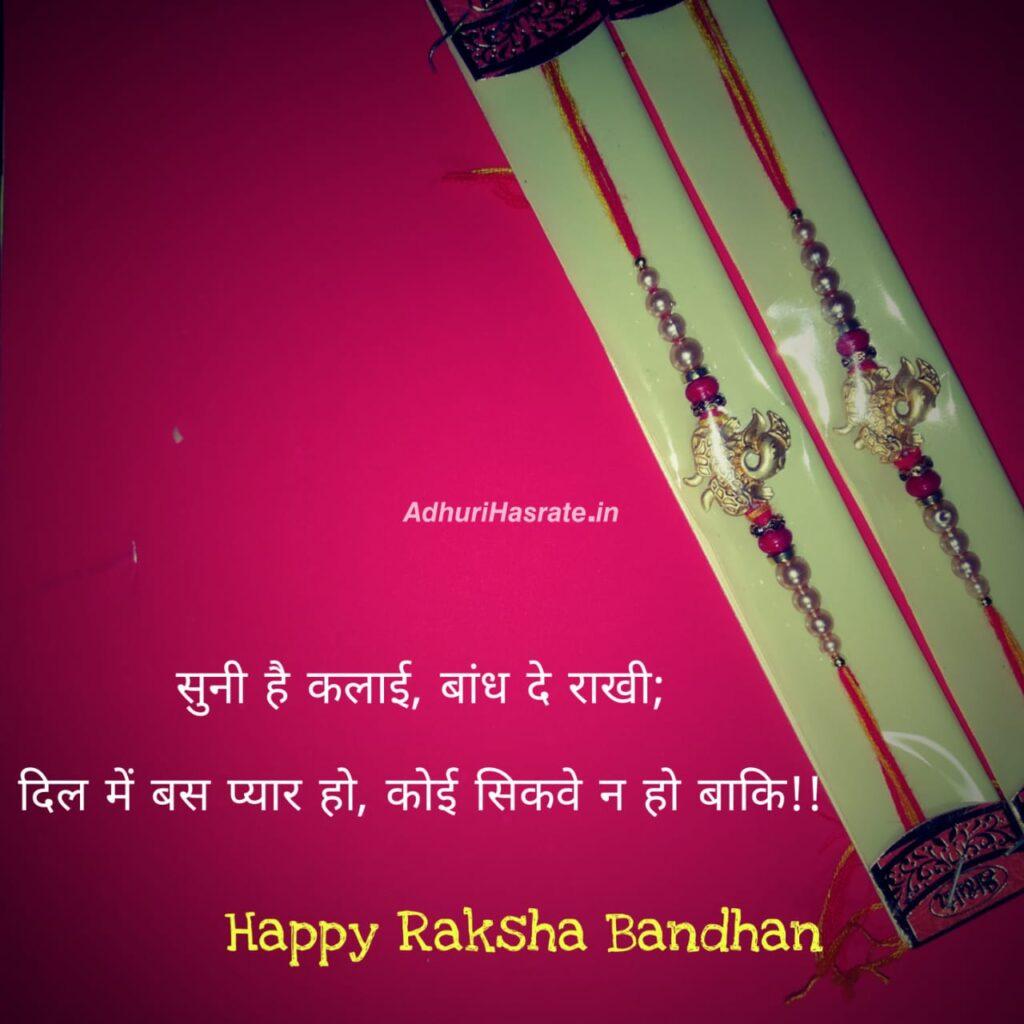 सुनी है कलाई  बांध दे राखी raksha bandhan quotes in hindi